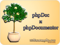phpDoc и phpDocumentor