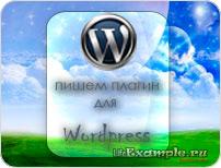 Пишем плагин для WordPress