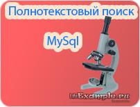 Полнотекстовый поиск MySQL