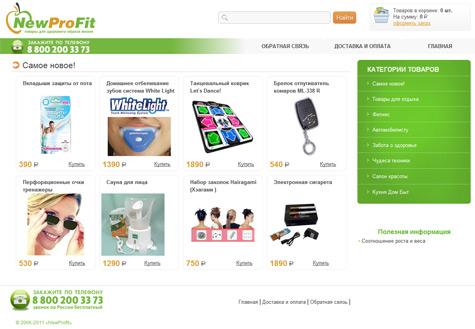 Интернет магазин товаров для дома NEWPROFIT.RU
