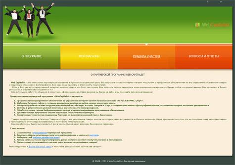 Корпоративный сайт визитка для партнерской программы webcapitalist.ru