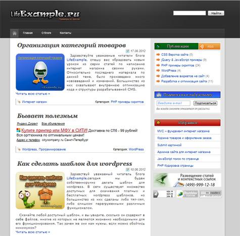 Блога