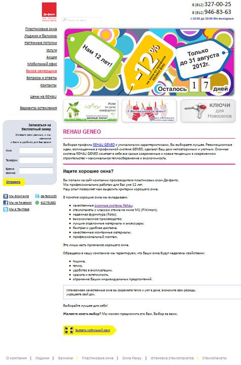 Корпоративный сайт для компании De-facto