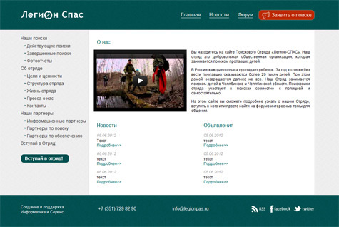 Сайт для отряда спасателей legionspas.ru