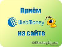 Прием webmoney на сайте