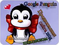Продвижением сайта под пингвином