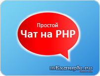 Простой чат на PHP