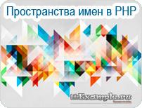 Пространство имен PHP (Внедрение в проект)