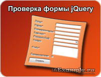 Проверка формы jQuery