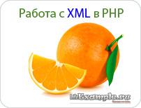 Работа с XML в PHP
