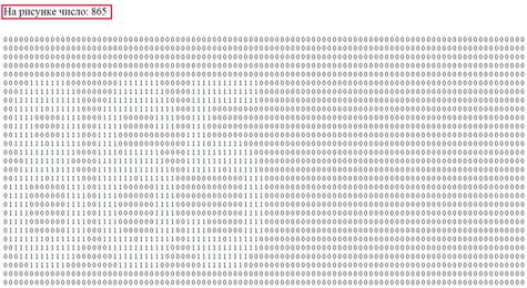 Распознали капчу с помощью php