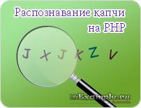 Распознавание капчи php