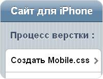 Сайт для iPhone