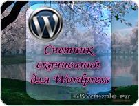 Счетчик скачиваний для WordPress