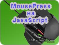 Событие mousePress на JavaScript и jQuery