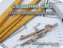 Создание CMS  этап проектирования