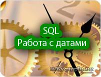 SQL Работа с датами
