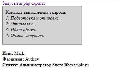 технология AJAX передача XML