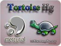 Tortoise HG - клиент для Mercurial
