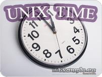 Unix время и Unix Timestamp ( MySQL, PHP, JavaScript )