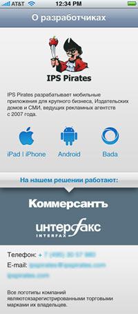 Пример оптимизированного сайта для iPhone