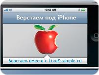 Верстка под iPhone
