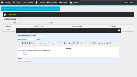 WYSIWYG html редактор в админке