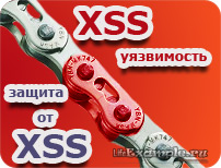 XSS уязвимость и защита от XSS