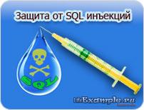 Защита от SQL инъекций
